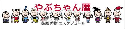 やぶちゃん暦